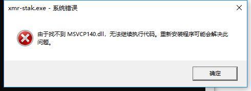 找不到MSVCP140.dll