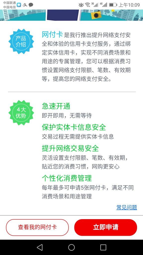 中信银行网付卡介绍