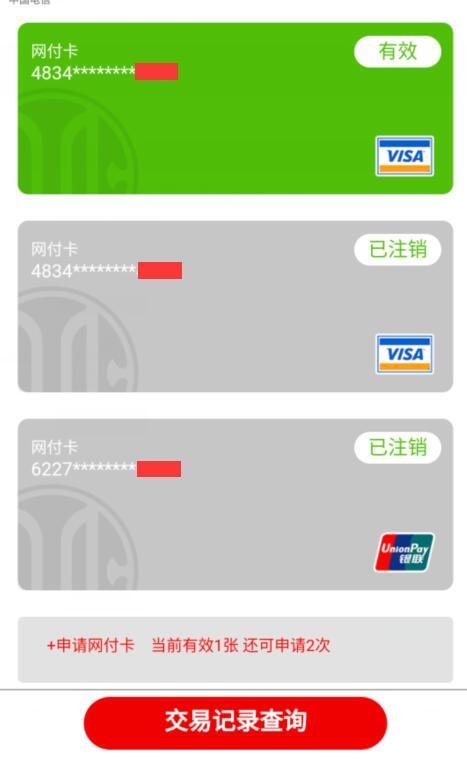 网付卡列表