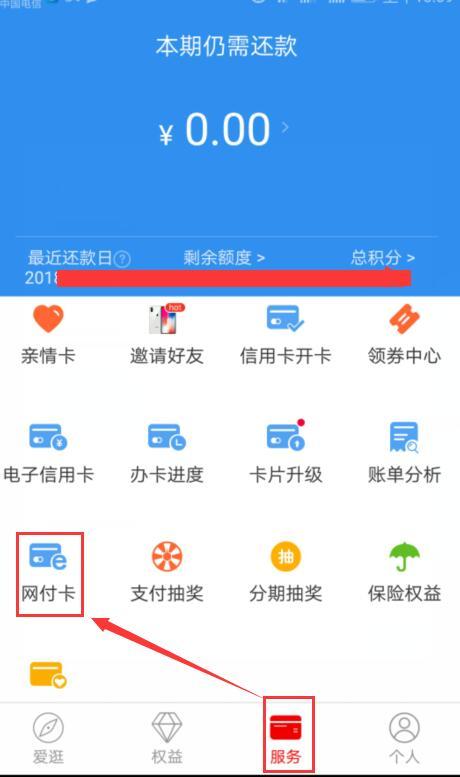 中信银行网付卡申请的方法
